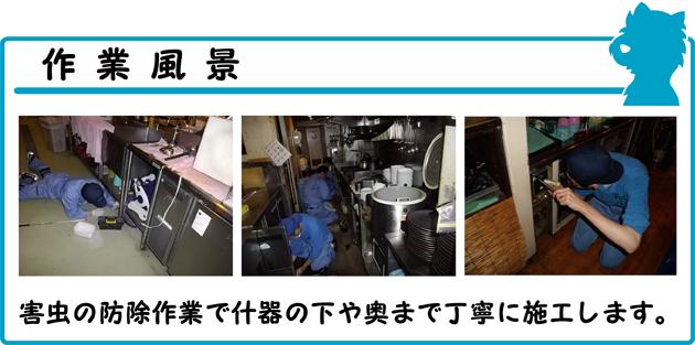 作業風景(施工).jpg