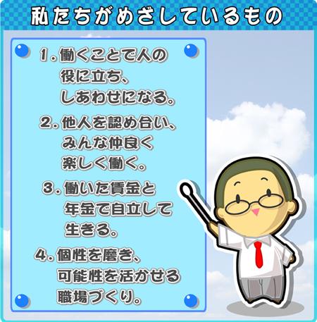 運営規程HP.jpg