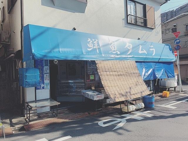 鮮魚タムラ