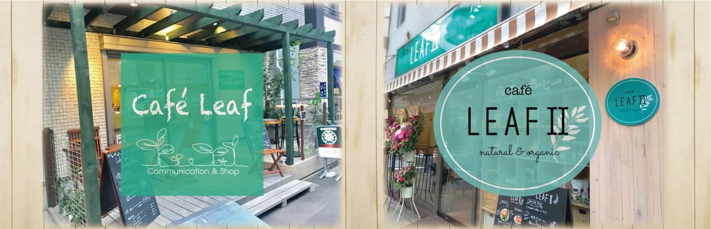 ªーガニックカフェ Cafe Leaf Leaf